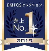 日経POSセレクション 売上No.1