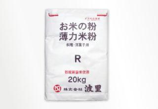 薄力米粉R 20kg