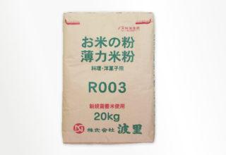 薄力米粉R№003 20kg