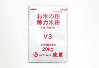 薄力米粉V3 20kg