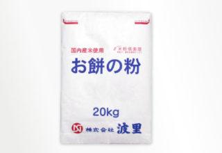 お餅の粉V3 №01 20kg