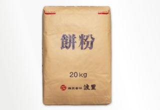 餅粉 20kg / 種類:H(ハード),M(ミドル), S(ソフト)