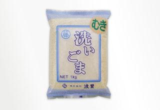 むき洗い胡麻 1kg