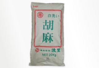 白洗い胡麻 20kg
