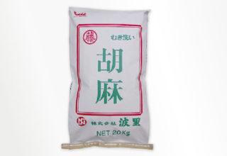 皮むき洗い胡麻W 20kg
