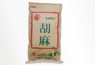 むき煎り胡麻 15kg