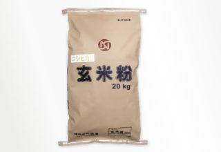 コシヒカリ玄米粉 20kg