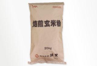 焙煎玄米粉 20kg