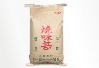 焼味甚粉 13kg