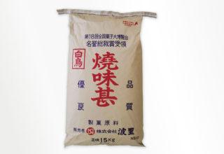 白鳥上焼味甚粉 15kg