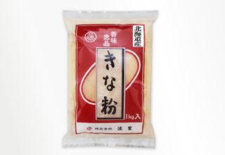 きな粉 №55(北海道産)1kg