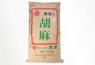 黒半煎り胡麻 M 15kg