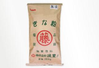 黒須きな粉 №4(国産)20kg