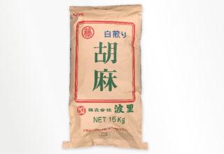 白煎り胡麻 15kg