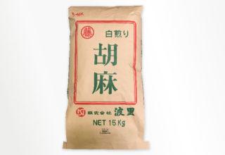 白煎り胡麻(EG袋)15kg