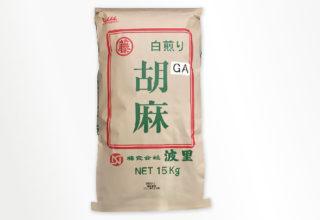 白煎り胡麻GA 15kg