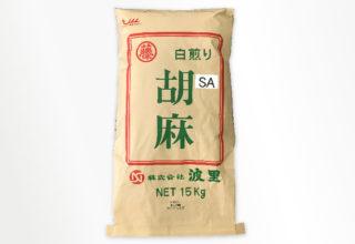 白煎り胡麻SA 15kg