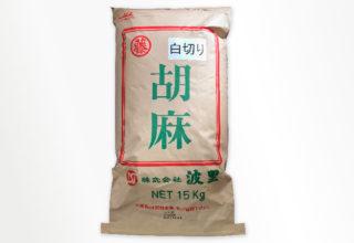 白切り胡麻 15kg