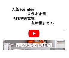 人気YouTuber 『料理研究家 友加里さん』コラボ企画