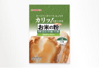 お米の粉 ミックス粉 パン用 500g