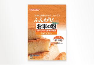 お米の粉ミックス粉 菓子料理用 500g