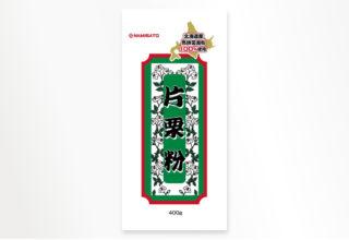片栗粉(北海道産)400g