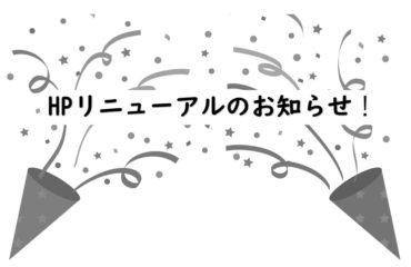 HPリニューアルのお知らせ!