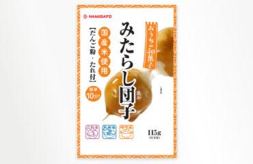 新製品 おうちde和菓子「みたらし団子セット」登場