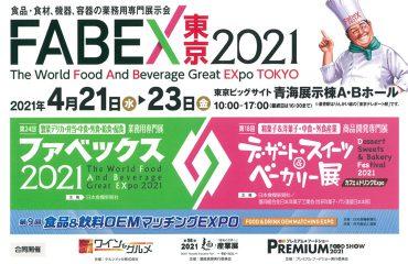 FABEX東京2021出展のお知らせ