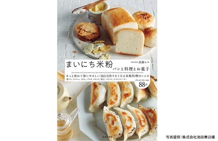池田書店出版 まいにち米粉
