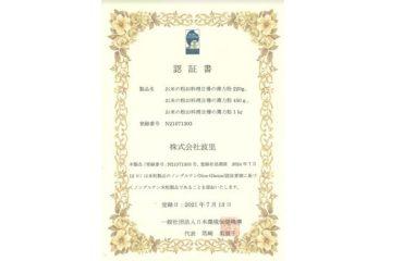 米粉製品のノングルテン認証取得のお知らせ