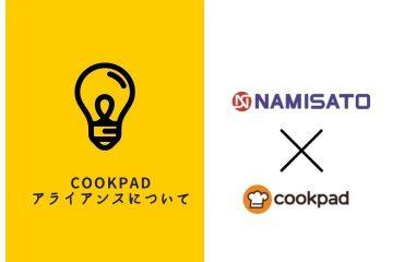 クックパッド株式会社とのアライアンス・共同販促施策のご案内