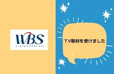 TV東京 WBS(ワールドビジネスサテライト) 米粉が紹介されました